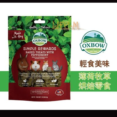 《Life M》【萌寵吃貨】美國OXBOW 薄荷牧草烘焙零食 輕食美味系列