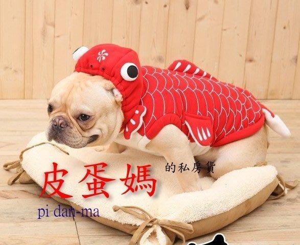【皮蛋媽的私房貨】CLO0061 立體金魚/金魚裝/鯉魚衣服/寵物衣服/美人魚/變身裝-狗衣服 貓衣服 連帽 保暖
