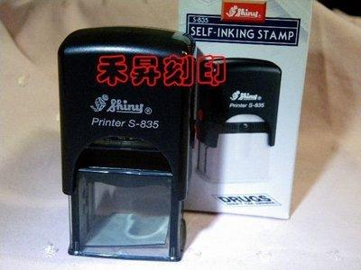 新力牌S835回墨印(facebook讚章)可製作印面3.0*2.0公分、logo翻轉印章-每顆售價:200元、歡迎面交