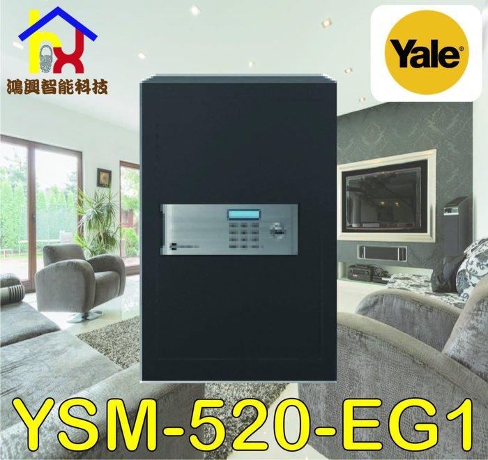 耶魯Yale (YSM-520-EG1)安全認證系列數位電子保險箱/櫃  公司貨保固一年 安裝/運費另記