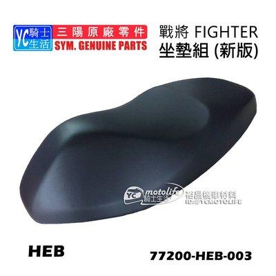 YC騎士生活_SYM三陽原廠 坐墊 座墊 戰將 FIGHTER VIP 雙人座墊 舒適柔軟 止滑皮質 椅墊 HEB 新版