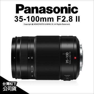 【薪創光華】Panasonic 35-100mm F2.8 II Power OIS 望遠變焦 鏡頭 公司貨