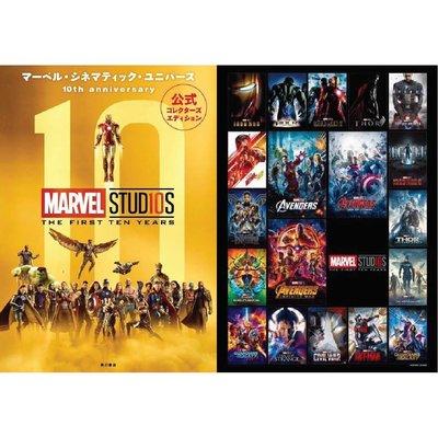 3月預訂!全新未開封 Marvel 10th週年紀念書冊 連B3 Poster 復仇者聯盟 Avengers