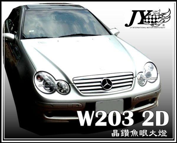 ╣小傑車燈精品╠ benz w203 coupe w203 2D 晶鑽魚眼大燈組 全新 高品質炫亮版 燈