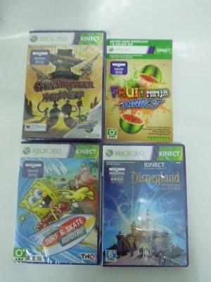 全新XBOX360海綿寶寶衝浪+迪士尼大冒險+木偶神槍手+水果忍者下載卡(三片實體光碟)四款遊戲