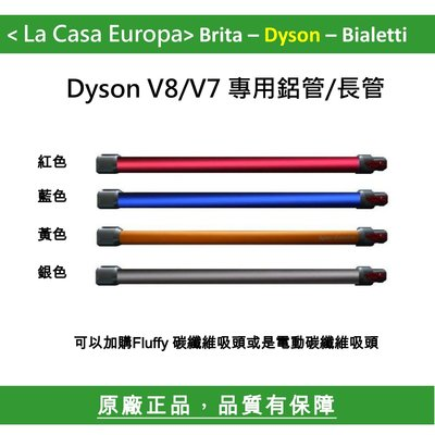 [My Dyson] V7 V8 V10鋁合金 延長管 長桿 鋁管。原廠盒裝。共四色。紅/藍/金黃/銀灰色。
