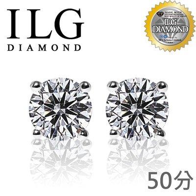 【美國頂級ILG鑽】Pure 經典50分四爪單鑽耳環 E5-03 熱銷海內外時尚圈