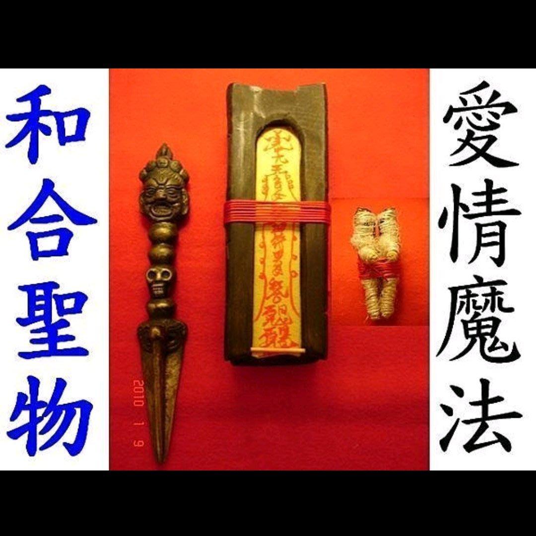 【懷善堂】☆ 愛情魔法 ☆ 和合聖物      符令 符咒 佛牌  法術 研究所