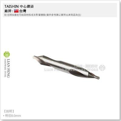 【工具屋】*含稅* TAISHIN 中心鑽頭 2.5M×8 中心鑽尾 鑽床 車床 CD中心鑽 HSS 定點鑽頭 鑽孔