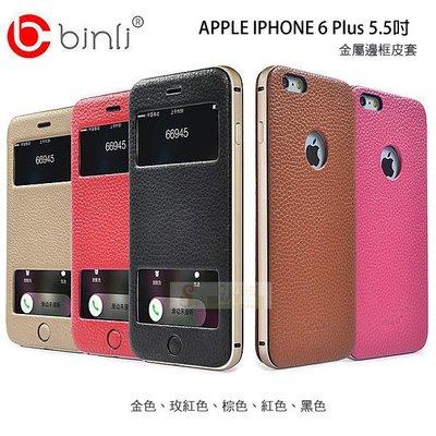 s日光通訊@BINLI原廠 APPLE IPHONE 6 Plus 5.5吋 金屬邊框皮套 全包覆式設計 邊框太空鋁材質