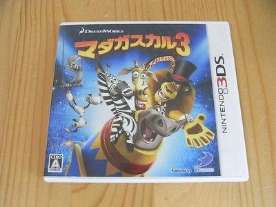 【小蕙館】3DS ~ 馬達加斯加3D (純日版)