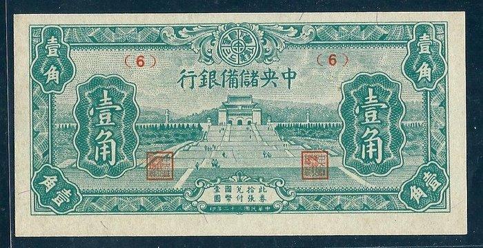 中央儲備銀行32年1角短號99新