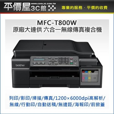 《平價屋3C》全新 Brother MFC-T800W T800W 印表機 大供墨 事務機 連續供墨 列印 影印 掃描