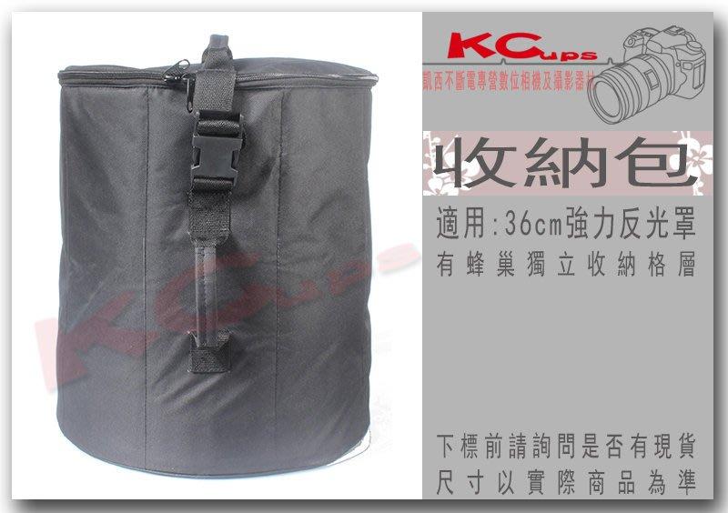 凱西影視器材 36公分 強光罩 強力反光罩 專用收納袋 PROFOTO Prolight 可用
