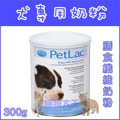 **貓狗大王**美國貝克 犬專用奶粉300g 全球第一款寵物膳食纖維奶粉