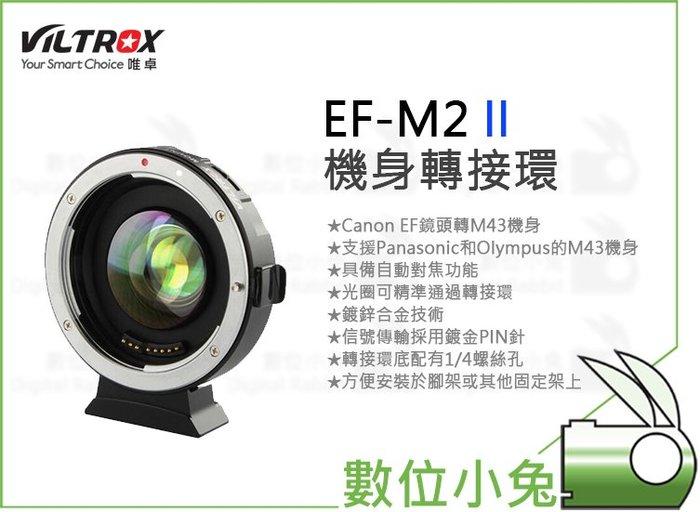 數位小兔【Viltrox 唯卓 EF-M2 II 機身轉接環】公司貨 單眼 M43 自動對焦 Canon EF鏡頭