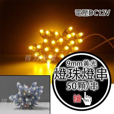 【得力光電】 9mm 燈珠 燈串 LED燈珠 電壓 12V DC12V 黃光 LED招牌燈珠 LED戶外燈珠 DIY招牌