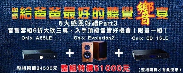限時限量特價 視聽影訊 可試聽 ONIX頂級音響組,大砍三萬元!A65LE+CD15LE+Evolution 2