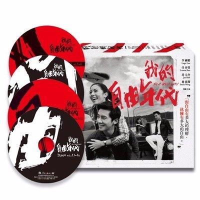 【博鑫音像】我的自由年代 DVD(李國毅、任容萱)(臺灣代理發行版)@wc96926