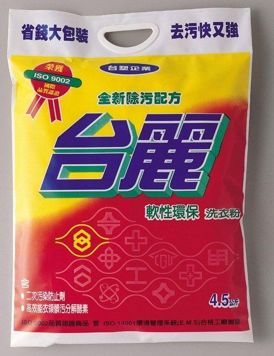 台塑生醫  台麗軟性環保洗衣粉4.5kg(新製程濃縮型配方)