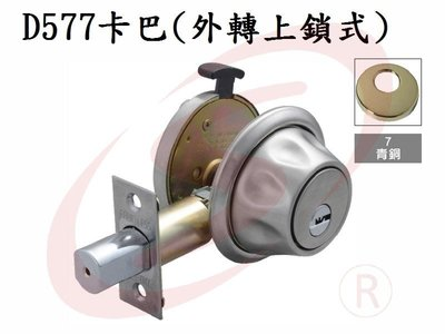 FAULTLESS 加安 D577 外轉上鎖式防盜 輔助鎖 附暗閂 補助鎖 防盜鎖