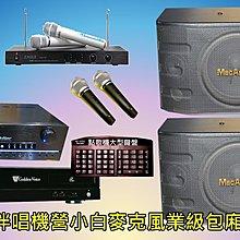 超殺特惠價金嗓最新R-1伴唱機營業KTV等級水準音響組合買就送無線麥克風好禮多多大方送(只限來店自取不寄送才享有此特價)