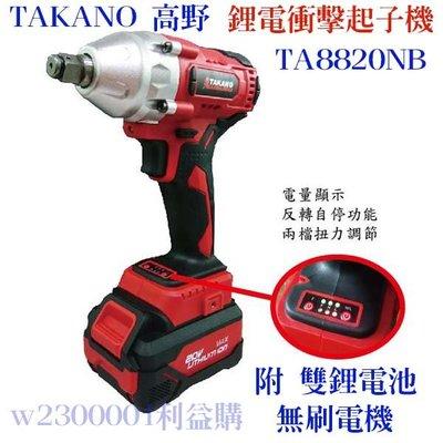 電鑽 鋰電衝擊起子機 新款 TAKANO 高野 TA8820NB 20V衝擊起子 附離電池2個 無刷電機  利益購 批售
