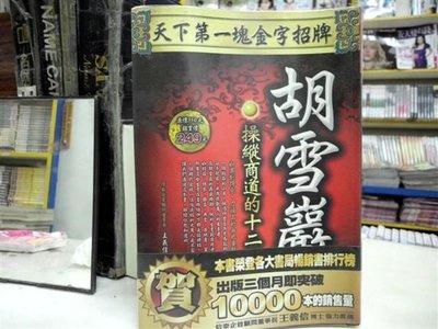 【博愛二手書】文叢 胡雪巖操縱商道的12種能力  作者:司馬 ,定價249元,售價50元