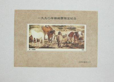 大陸郵票紀念張---1990年---清.百駿圖---新郵票預訂紀念---單紀念張
