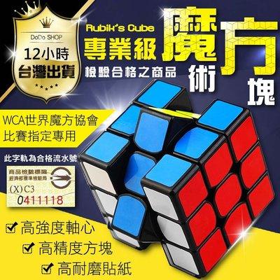 魔術方塊 WCA世界級 比賽指定款 3階魔術方塊 魔方 魔術積木 比賽魔方 益智遊戲 比賽魔術方塊 賽用魔術方塊