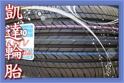 【凱達輪胎鋁圈館】建大 KR30 215/55/17 215/55R17 台灣製 寧靜舒適 歡迎詢問