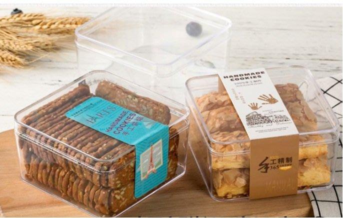 ≡☆包裝家專賣店☆≡包裝用品 瓶瓶罐罐 方形 上下蓋 PET 透明包裝 餅乾盒 長7.6*寬7.6*高6.3公分