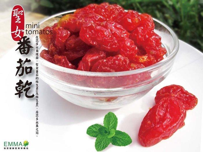 【聖女紅蕃茄乾】《易買健康堅果零嘴坊》外表華麗.保留濃濃蕃茄的風味.真是太好吃啦!!
