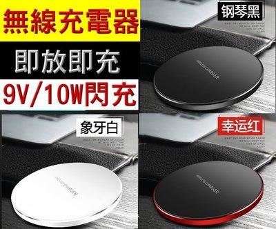 【現貨/快充9V/10W超薄無線充電器】iphone8閃充9v qI無線充電器 無線qi充電盤