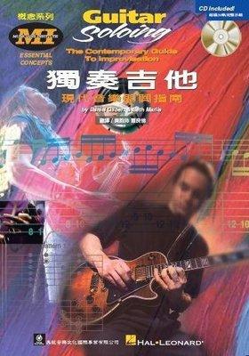 【老羊樂器店】MI GT Soloing 獨奏吉他 現代音樂即興指南 附CD
