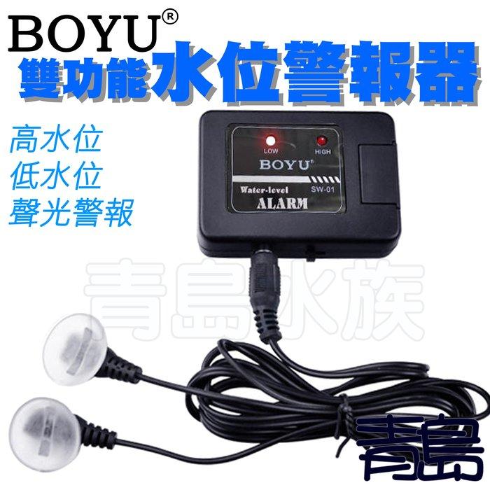 Y。。。青島水族。。。SW-01中國BOYU博宇---雙功能水位警報器 高水位/低水位/聲光警報 魚缸滿水缺水 底部過濾
