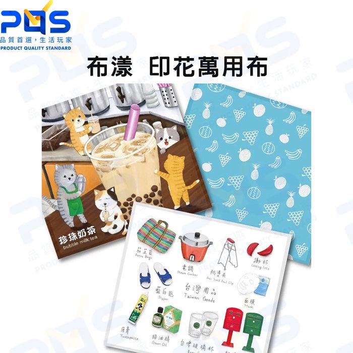 布漾 印花萬用布(科技纖維拭鏡布) 眼鏡布 手機布 可擦拭各種鏡面物品 台南PQS