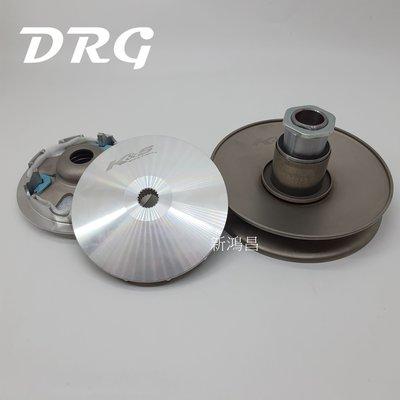 【新鴻昌】K&S DRG158 專用 普利盤+飛盤+壓板+滑片 普利盤組 開閉盤