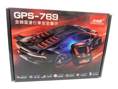 征服者 GPS-769 769 全頻雷達一體機 行車安全警示器 雷達測速器 超速必備 罰單剋星