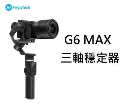 ((名揚數位))【現貨】Feiyu 飛宇 G6 Max 三軸穩定器 手機 微單 運動相機適用 公司貨 保固一年