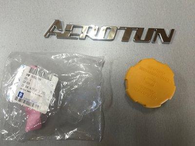 【AEROTUN】全新SAAB紳寶 93 2003~2010年 原廠 副水箱蓋。