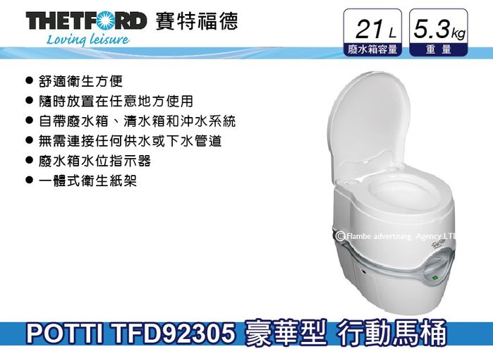 ||MRK||  荷蘭 THETFORD POTTI 豪華型 行動馬桶 廢水位指示燈 TFD92305