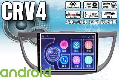 **Ji汽車音響**HONDA CRV4 10.2吋 android 8.1 安卓機 四核心 S1導航 手機鏡像 APP
