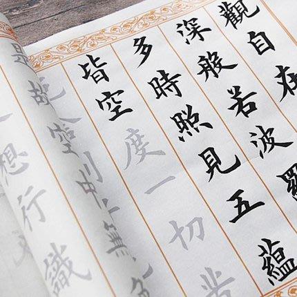 DREAM-歐體毛筆臨摹描紅半熟宣紙字帖抄經本大楷中楷心經仿古3米長卷