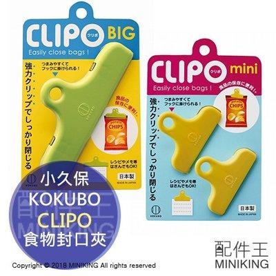 【配件王】現貨 日本製 KOKUBO 小久保 CLIPO 食物密封夾 封口夾 零食夾 大尺寸 小尺寸