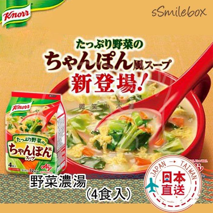 微笑小木箱 『 現貨 』JAPAN Knorr 日本康寶 大根野菜濃湯 蛋花湯 隨身包  經濟組  登山 露營 野炊