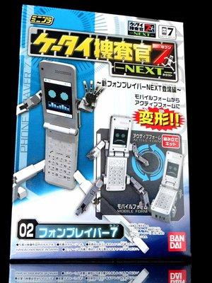 D-9 櫃 : 手機搜查官7 K-TAI INVESTIGATOR BRAVER 登場編 NO. 02  天富玩具店
