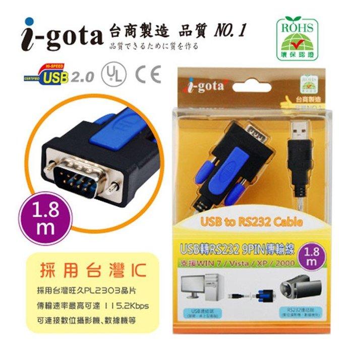 [百威電子] i-gota USB 轉 RS232 9PIN 傳輸線 1.8M L00815 (2037)