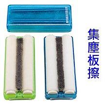 【BP25】環保黑板擦13.3*高5.9cm/黑板板擦 環保板擦 集塵板擦