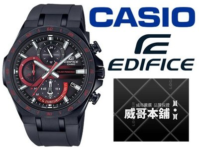 【威哥本舖】Casio台灣原廠公司貨 EDIFICE EQS-920PB-1A 太陽能三眼計時錶 EQS-920PB